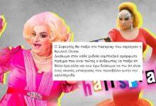 Ο Μάρκος Σεφερλής που υποδύεται την drag queen Divine είναι ό,τι πιο Ελλάδα έχουμε ζήσει ποτέ