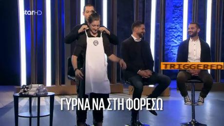 Master Chef Κοντιζάς: Γύρνα να στη φορέσω