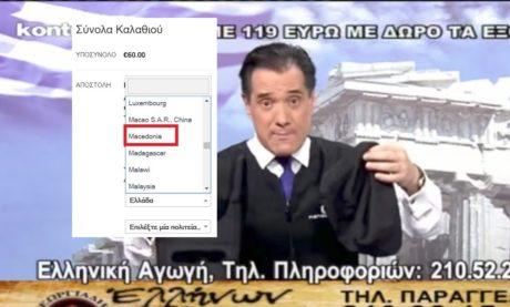 Σε κάποια χώρα με το όνομα «Macedonia» πουλάει τα βιβλία του ο Άδωνις Γεωργιάδης