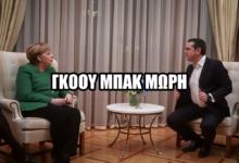 Όλα τα χαϊλάιτς από την προσγείωση της γερμανικής μπότας της Άνγκελα Μέρκελ στην Αθήνα