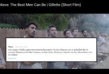 Η Gillette κυκλοφορεί αντισεξιστική διαφήμιση και το άνδροnet καλεί 10η Σταυροφορία