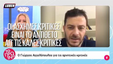 Ντάνος Αγγελόπουλος: MIND = BLOWN