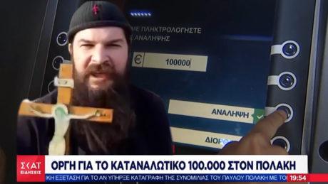 Ρεπόρτερ Υποφάντης feat. Πάτερ Κλεομένης