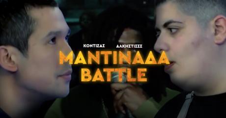 Μαντινάδα Battle: Κοντιζάς Vs Άλκηστιςςς