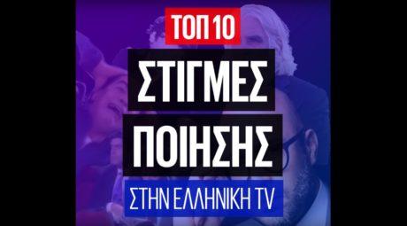 TOP 10 στιγμές Ποίησης στην ελληνική τηλεόραση