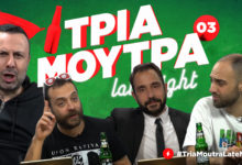 Τρία Μούτρα Late Night e03 – feat. Τάσος Τρύφωνος