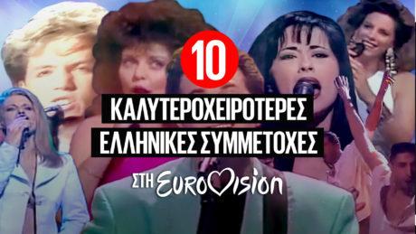 Top 10: Πιο CRINGE ελληνικές συμμετοχές στη Eurovision