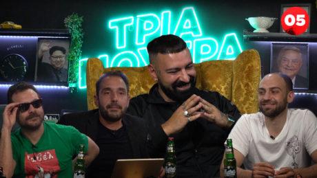 Τρία Μούτρα Late Night e05 – feat. ΥΠΟ