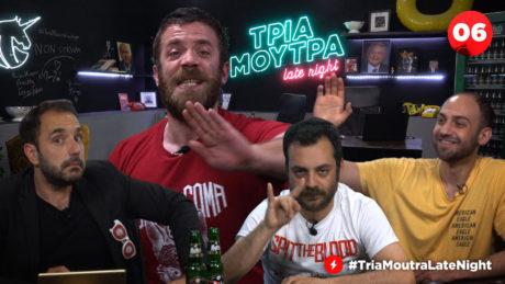 Τρία Μούτρα Late Night e06 – feat. Κοντοπίδης