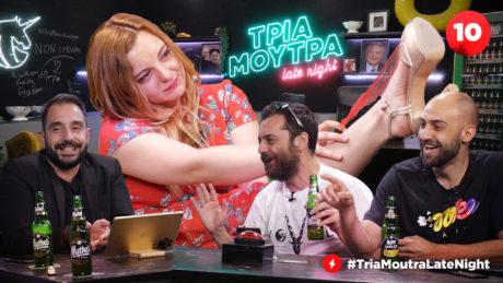 ΤΡΙΑ ΜΟΥΤΡΑ Late Night e10 – feat. Χρύσα Κατσαρίνη