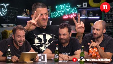 ΤΡΙΑ ΜΟΥΤΡΑ Late Night e11 – feat. Εισβολέας
