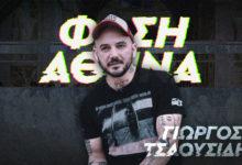 O Γιώργος Τσαουσίδης δεν έχει πρόβλημα με τη λέξη «ανάπηρος», έχει με τα κλισέ και την υποκρισία