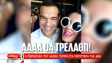 """Φαν Τσίπρα στη ΔΕΘ – """"Θα τρελαθώ – Σ'αγαπώ"""""""
