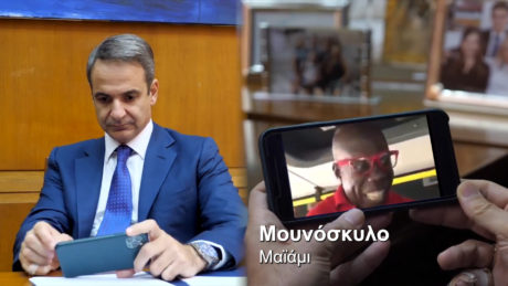 Κυριάκος για ψήφο των Ελλήνων του Εξωτερικού