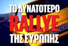 Beat 4 Speed – Το δυνατότερο Rallye της Ευρώπης