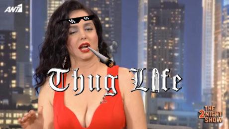 Δέσποινα Μοίρου: Δεν συμπαθώ καθόλου τους Αστυνομικούς, έχω αλλεργία
