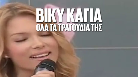 Όλες οι προσπάθειες της Βίκυς Καγιά να τραγουδήσει