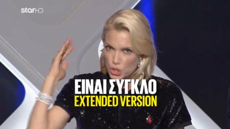 Βίκυ Καγιά: EINAI ΣΥΓΚΛΟ – Extended Version