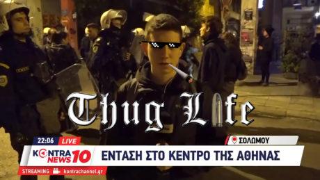 ΜΓΔ: Ακραίο Thug Life από Ρεπόρτερ του Κόντρα στα Εξάρχεια