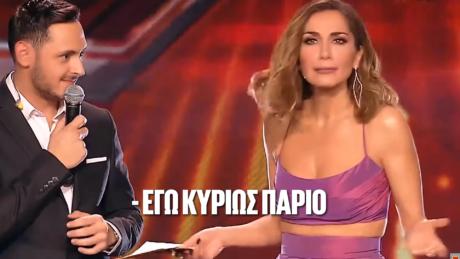 X Factor: – Εσύ από που; – Εγώ κυρίως ΠΑΡΙΟ