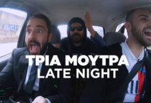 ΤΡΙΑ ΜΟΥΤΡΑ Late Night – Trailer Season 2