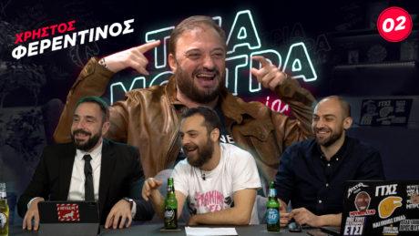 ΤΡΙΑ ΜΟΥΤΡΑ Late Night feat. Χρήστος Φερεντίνος