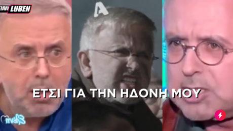 Δήμος Βερύκιος feat. Avicii: «ΕΤΣΙ ΓΙΑ ΤΗΝ ΗΔΟΝΗ ΜΟΥ»