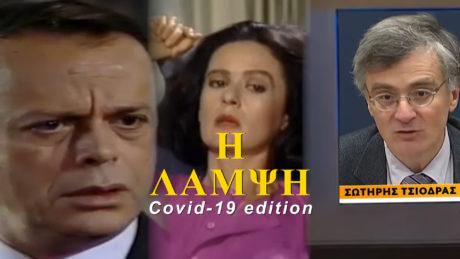 Η ΛΑΜΨΗ Covid-19 edition – Η Βίρνα έχει τον ιό