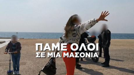 Αγανακτισμένη Αθλήτρια στη Θεσσαλονίκη: «ΠΑΜΕ ΟΛΟΙ ΣΕ ΜΙΑ ΜΑΣΟΝΙΑ»