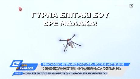 Drone του Δήμου Θεσσαλονίκης: «ΓΥΡΝΑ ΣΠΙΤΑΚΙ ΣΟΥ ΒΡΕ ΜΛΚ»