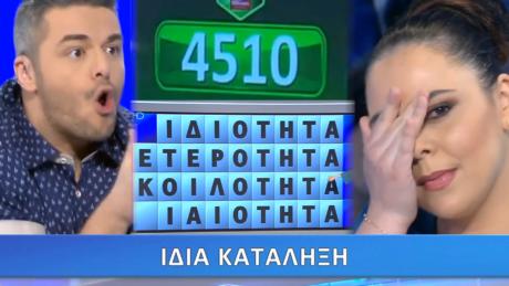 Τροχός της Τύχης: Θα έκανε ρεκόρ με 4510€ σε ένα γύρο αλλά…