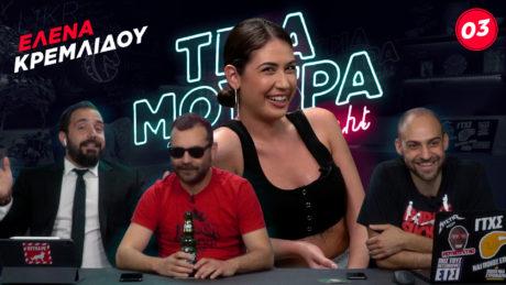 ΤΡΙΑ ΜΟΥΤΡΑ Late Night feat. Έλενα Κρεμλίδου Mariposa