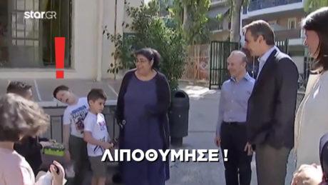 Πιτσιρικάς λιποθύμησε στο άκουσμα του Μητσοτάκη