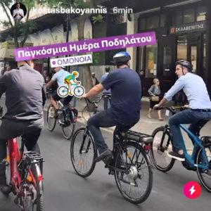 Κώστας Μπακογιάννης – Ποδηλατάδα feat. «ΡΕ ΚΑΝΕ ΑΚΡΗ ΡΕ»