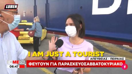 Ο Γιώργος Τσελίκας την πέφτει σε ανυποψίαστες τουρίστριες στο Λιμάνι