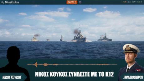 Φουσέκης – Υποβρύχιο Τρίτων [World Of Warships edit]