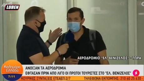 Τουρίστας φτάνει στο Ελ.Βενιζέλος – Τελικά αποδεικνύεται Έλληνας