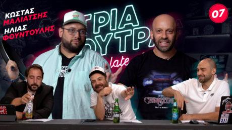 Τρία Μούτρα Late Night feat. Μαλιάτσης – Φουντούλης