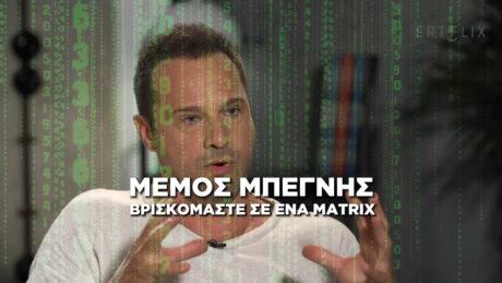 Μέμος Μπεγνής – Βρισκόμαστε σε ένα Matrix, παγιδευμένοι στην ύλη