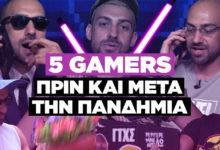 5 Τύποι Gamer Πριν και Μετά την Πανδημία