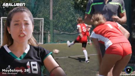 The Bachelor: Όλα τα highlights και memes από τη φασούλα με το ποδόσφαιρο