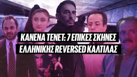 Κανένα Tenet: 7 reversed σκηνές ελληνικής καλτίλας