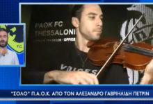 Παοκτζής με βιολί παίζει τον Ύμνο του Champions League