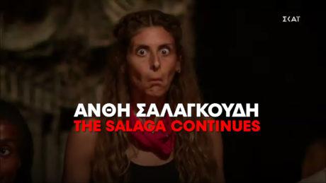 Ανθή Σαλαγκούδη : Η ΧΕΙΡΟΤΕΡΗ ΠΑΙΚΤΡΙΑ REALITY EVER?