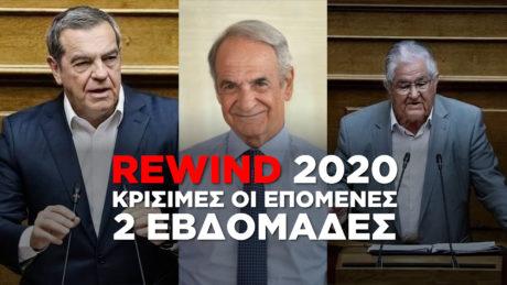 2020 Luben Rewind: Όταν ΟΛΕΣ οι επόμενες 2 βδομάδες ήταν κρίσιμες