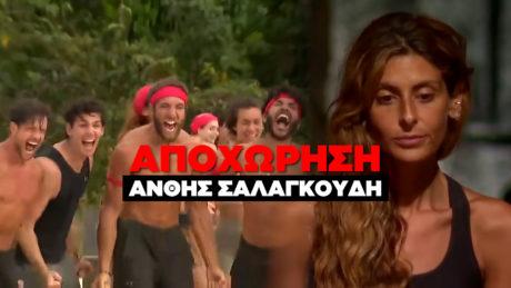 Thnks fr th Mmrs:  Έφυγε η Ανθή Σαλαγκούδη απ'το Survivor