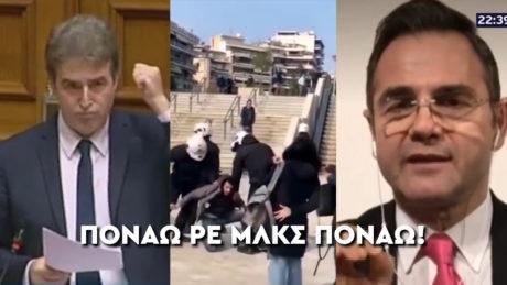 Ακραία βία στη Ν. Σμύρνη: Όταν ο Χρυσοχοΐδης έλεγε ότι ο κόσμος χειροκροτά την ΕΛΑΣ