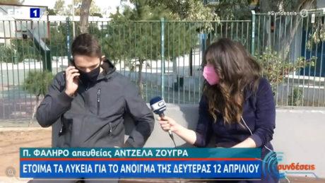 Μαθητής σκάει σε live της ΕΡΤ με ringtone «ΣΩΣΟΝ ΚΥΡΙΕ» για να μπει στο Luben