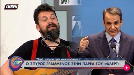 Η ΝΔ ξεκινά εμπάργκο στην ΕΡΤ για το «Είμαι κουκουλοφόρος» του Σπύρου Γραμμένου