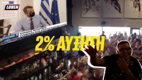 Ανακοινώθηκε αύξηση 2% στον Κατώτατο Μισθό